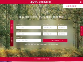 avis-taiwan.com