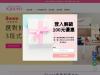 iqueen.com.tw coupons