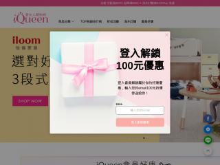 iqueen.com.tw screenshot
