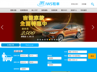 iws.com.tw screenshot
