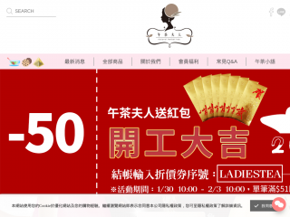 ladiestea.com.tw screenshot