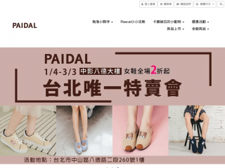 paidal.com.tw