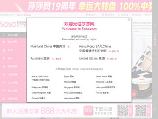 sasa.com screenshot