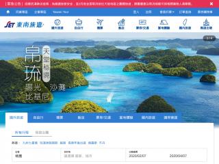 settour.com.tw screenshot