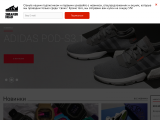sneakerhead.ru screenshot