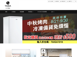 taiga-life.com.tw screenshot