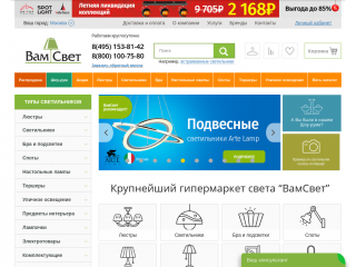 vamsvet.ru screenshot