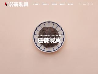 wagashi.com.tw