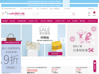 windeln.com.cn screenshot